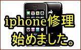 Iphonelogo_2